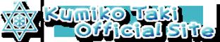 滝久美子公式サイト